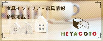 家具インテリア・寝具ポータルサイト ヘヤゴト